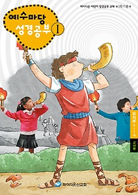 예수마당 성경공부 1 유치부(6~7세) 교사용