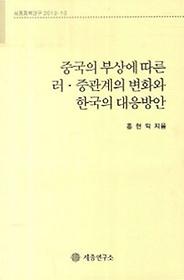 "<font title=""중국의 부상에 따른 러 중관계의 변화와 한국의 대응방안"">중국의 부상에 따른 러 중관계의 변화와 한...</font>"