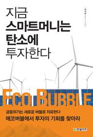 지금 스마트머니는 탄소에 투자한다 ECO BUBBLE