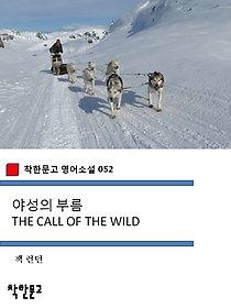 "<font title=""야성의 부름 THE CALL OF THE WILD (착한문고 영어소설 052)"">야성의 부름 THE CALL OF THE WILD (착한...</font>"