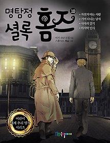 명탐정 셜록 홈즈 10