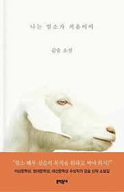 나는 염소가 처음이야