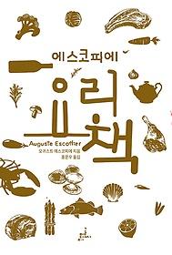 에스코피에 요리책