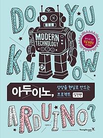 """<font title=""""아두이노, 상상을 현실로 만드는 프로젝트 - 실전편"""">아두이노, 상상을 현실로 만드는 프로젝트 ...</font>"""