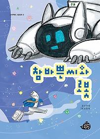 참바쁜씨와 로봇