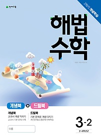 해법수학 개념학습 3-2 (2020)