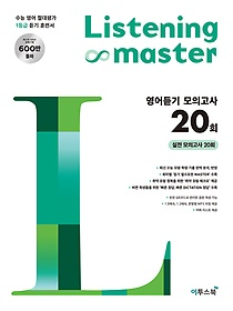 "<font title=""리스닝 마스터 Listening Master 영어듣기 모의고사 20회"">리스닝 마스터 Listening Master 영어듣기 ...</font>"