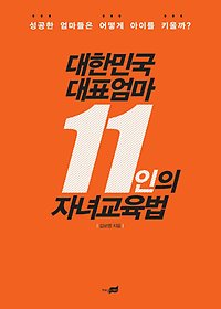 [90일 대여] 대한민국 대표엄마 11인의 자녀교육법