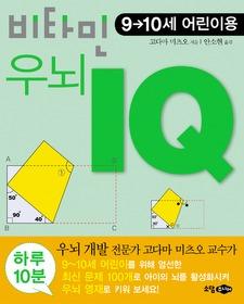 비타민 우뇌 IQ 9-10세 유아용