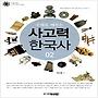 (중고) 사고력 한국사 02 (최상-10000-주니어김영사)