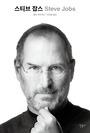 스티브 잡스  : 공식 전기