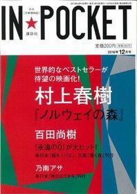 IN★POCKET 2010年12月號