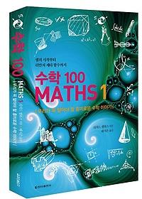수학 100 MATHS 1