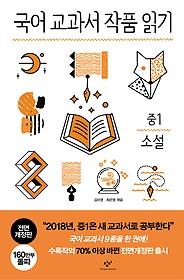 국어 교과서 작품 읽기 - 중1 소설