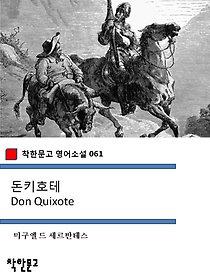 "<font title=""돈키호테 Don Quixote (착한문고 영어소설 061)"">돈키호테 Don Quixote (착한문고 영어소...</font>"