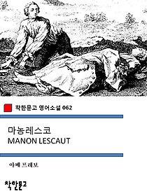 """<font title=""""마농레스코 MANON LESCAUT (착한문고 영어소설 062)"""">마농레스코 MANON LESCAUT (착한문고 영...</font>"""