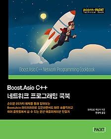 Boost.Asio C++ 네트워크 프로그래밍 쿡북