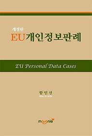 EU 개인정보판례
