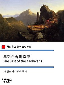 "<font title=""모히칸족의 최후 The Last of the Mohicans (착한문고 영어소설 063)"">모히칸족의 최후 The Last of the Mohica...</font>"