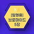 "<font title=""임영웅 브로마이드 5매 (지관통 포함)"">임영웅 브로마이드 5매 (지관통 포...</font>"