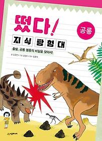 떴다! 지식 탐험대 - 공룡