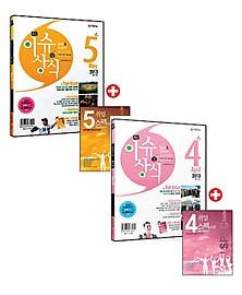 최신 이슈&상식 4월호 + 5월호 패키지 (2013)