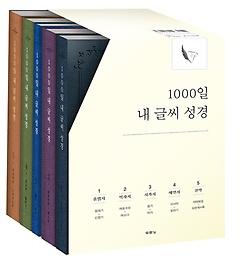 1000일 내 글씨 성경