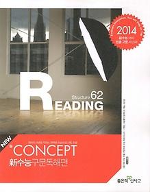 Concept Reading 신수능 구문독해편 (2013)