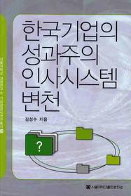 한국기업의 성과주의 인사시스템 변천
