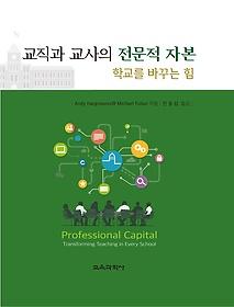 교직과 교사의 전문적 자본