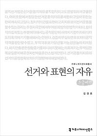선거와 표현의 자유 (큰글씨책)