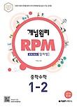 """<font title=""""[교사용] 개념원리 문제기본서 RPM 중학수학 1-2 (2021)"""">[교사용] 개념원리 문제기본서 RPM ...</font>"""