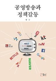 공영방송과 정책갈등