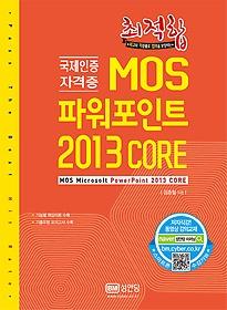 MOS 파워포인트2013 Core (2017)