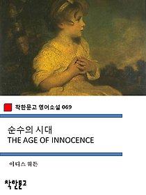 "<font title=""순수의 시대 THE AGE OF INNOCENCE (착한문고 영어소설 069)"">순수의 시대 THE AGE OF INNOCENCE (착한...</font>"