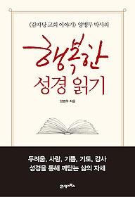 행복한 성경 읽기