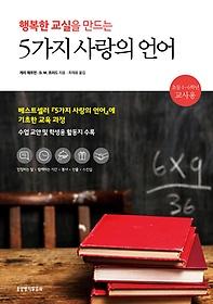 "<font title=""행복한 교실을 만드는 5가지 사랑의 언어 - 초등 1-6학년 교사용"">행복한 교실을 만드는 5가지 사랑의 언어 -...</font>"