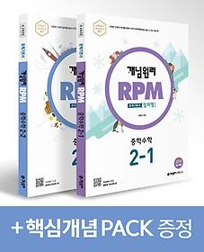 "<font title=""개념원리 문제기본서 RPM 중학수학 2학년 세트 (2020년용)"">개념원리 문제기본서 RPM 중학수학 2학년 ...</font>"