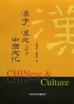 한자 한문 그리고 중국문화
