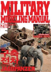 """<font title=""""밀리터리 모델링 매뉴얼 21 MILITARY MODELING MANUAL"""">밀리터리 모델링 매뉴얼 21 MILITARY MODEL...</font>"""