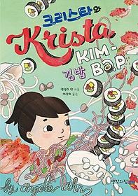 크리스타와 김밥