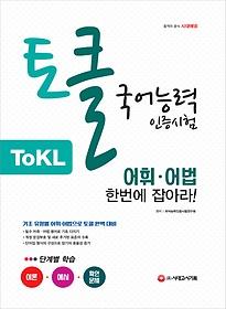 "<font title=""토클 ToKL 국어능력인증시험 어휘 어법 한번에 잡아라!"">토클 ToKL 국어능력인증시험 어휘 어법 한...</font>"