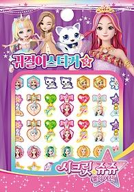 시크릿쥬쥬 별의 여신 귀걸이 스티커 3