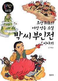 박 씨 부인전 이야기 : 조선 최초의 여성 영웅 소설