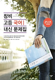 창비 고등 국어 1 내신문제집 (2017년용)