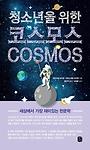 청소년을 위한 코스모스 : 세상에서 가장 재미있는 천문학