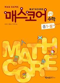 매스코어 중학 수학 1 (상/ 2011)