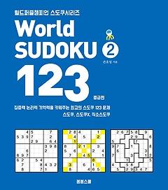 월드 스도쿠 World SUDOKU 123 2 - 중급편