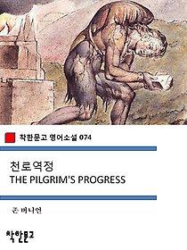"""<font title=""""천로역정 THE PILGRIM"""