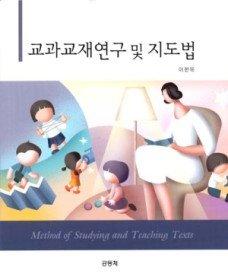 교과교재연구 및 지도법